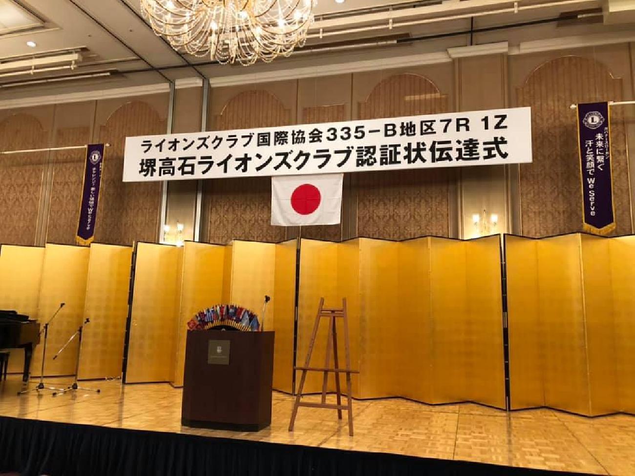堺高石ライオンズクラブ認証状伝達式にクラブメンバー全員で参加